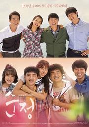 韓国映画「純情」のあらすじ、キャスト、最新ニュース wowKorea ...