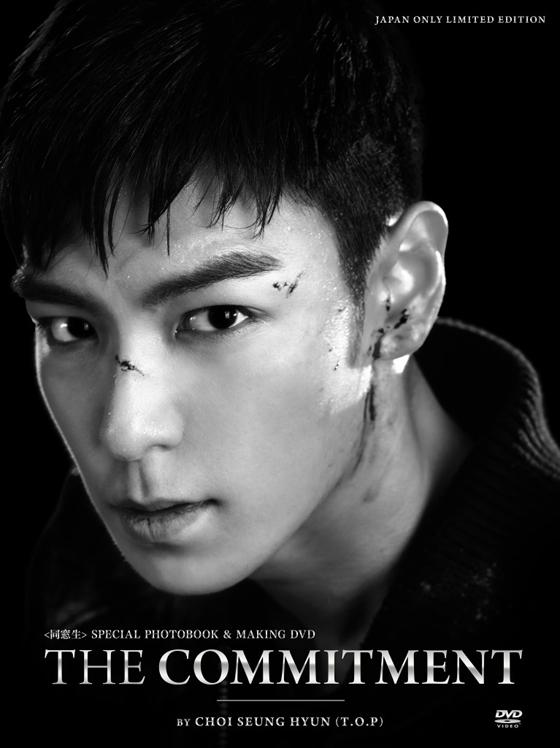T O P From Bigbang 同窓生 写真集付きメイキングdvdが9 3 水 発売決定 韓国映画 Wowkora ワウコリア