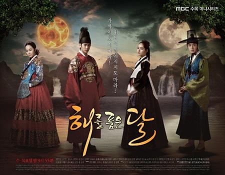 韓国ドラマ 時代劇