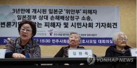 慰安婦被害者側 日本の「主権免除」に反論=韓国損害賠償訴訟│韓国 ...
