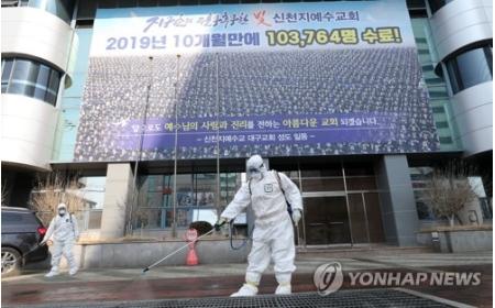 韓国 宗教 コロナ