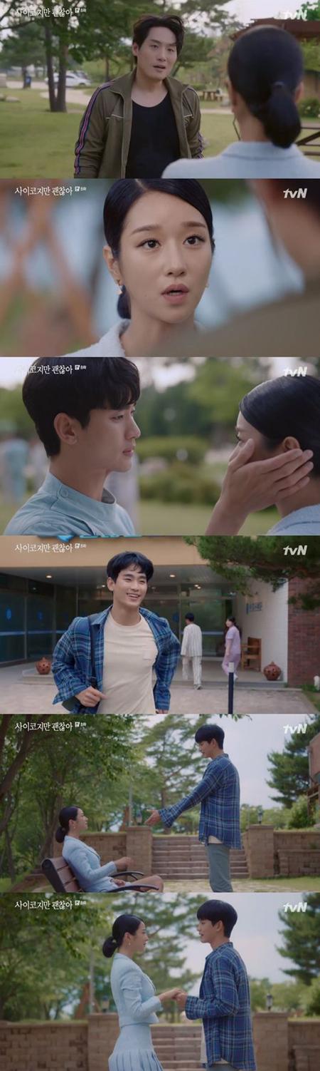 ドラマ サイコ 韓国 韓国ドラマ 「サイコだけど大丈夫」