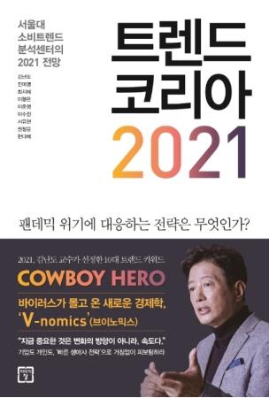 韓国教授の「トレンド・コリア2021」 書店ランキングで3週連続1 ...